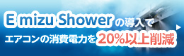 Introduction of EmizuShower will reduce 20% or more power consumption of air conditioning.